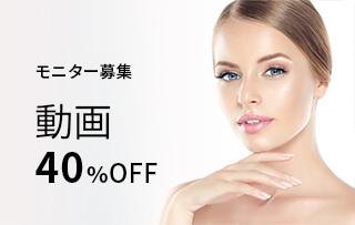 モニター募集 動画 40%OFF 期間限定